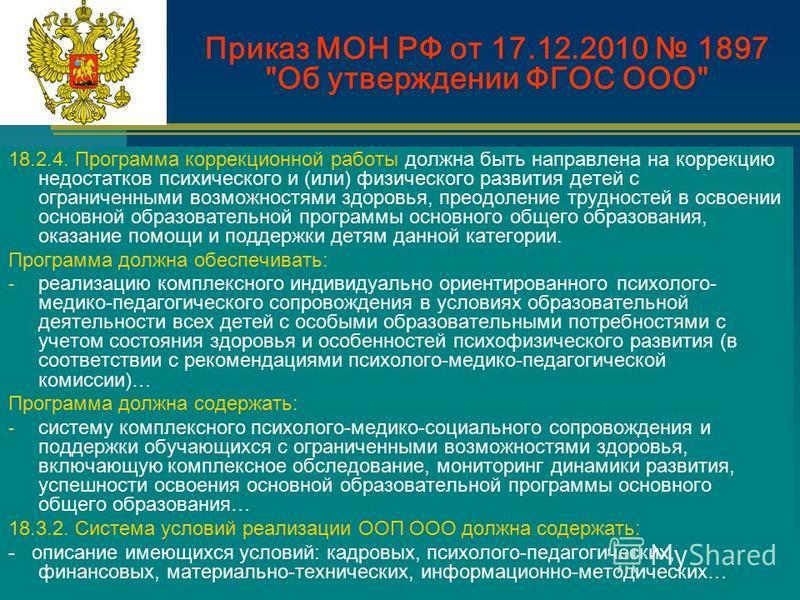 Приказ МОН РФ от 17.12.2010 1897