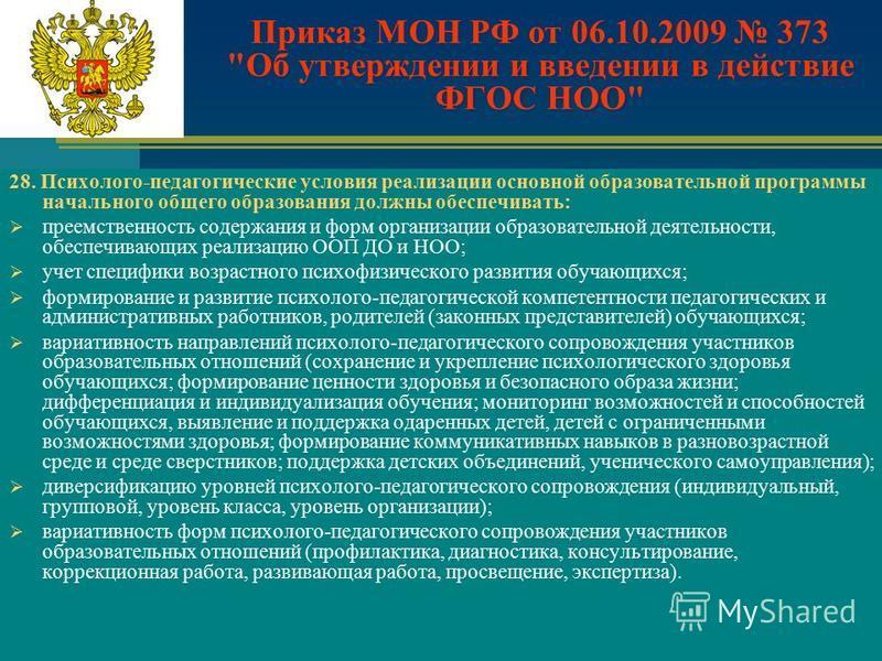 Приказ МОН РФ от 06.10.2009 373