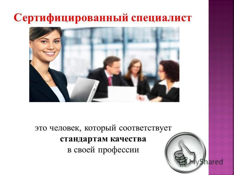 Сертифицированный специалист это человек, который соответствует стандартам качества в своей профессии
