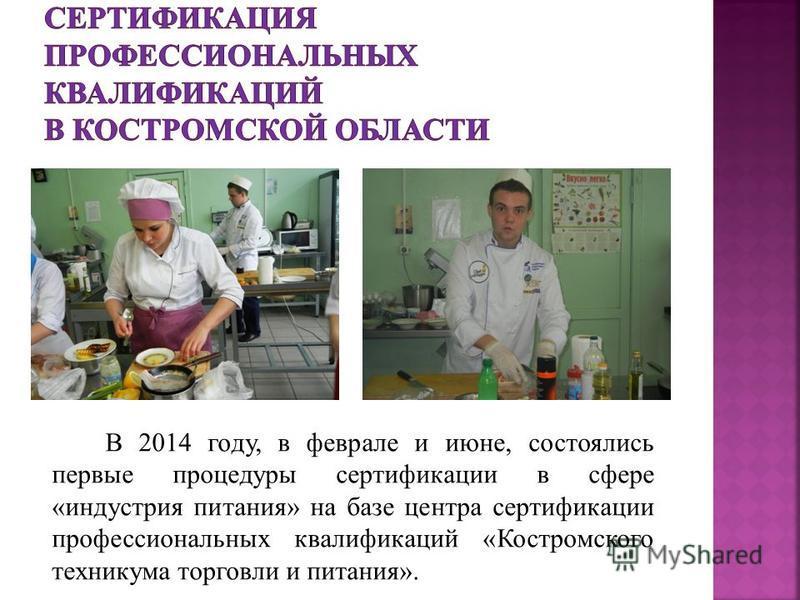 В 2014 году, в феврале и июне, состоялись первые процедуры сертификации в сфере «индустрия питания» на базе центра сертификации профессиональных квалификаций «Костромского техникума торговли и питания».
