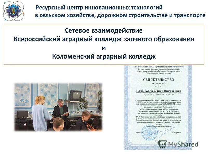 Сетевое взаимодействие Всероссийский аграрный колледж заочного образования и Коломенский аграрный колледж