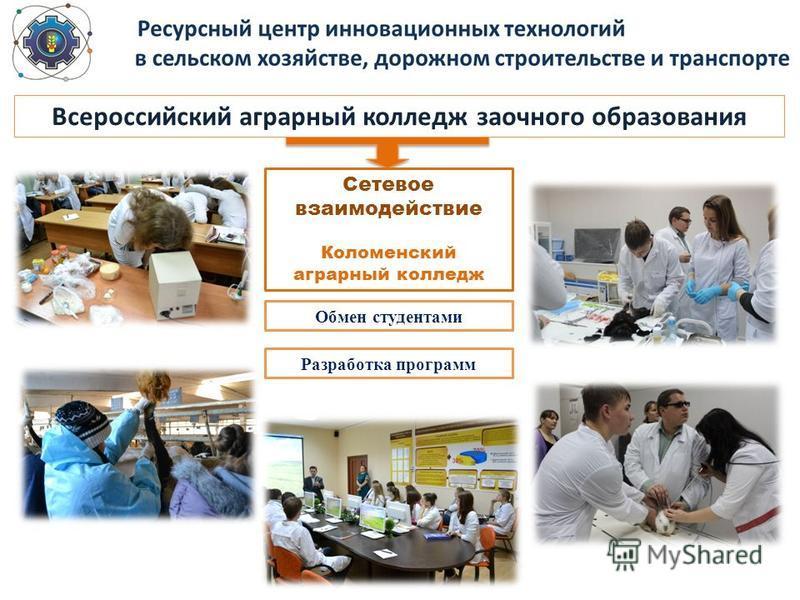 Всероссийский аграрный колледж заочного образования Сетевое взаимодействие Коломенский аграрный колледж Обмен студентами Разработка программ