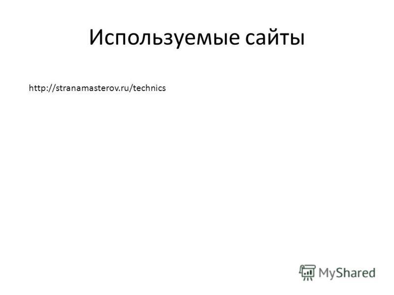 Используемые сайты http://stranamasterov.ru/technics