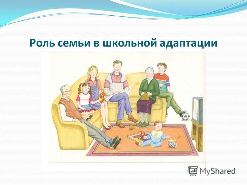 Роль семьи в школьной адаптации