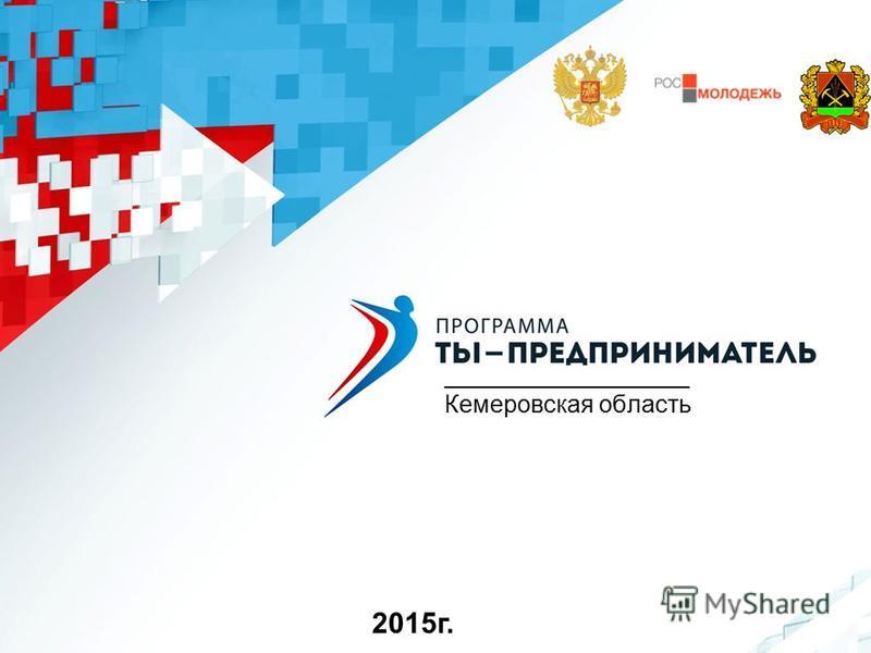 __________________ Кемеровская область 2015 г.