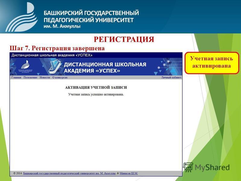 РЕГИСТРАЦИЯ Шаг 7. Регистрация завершена Учетная запись активирована