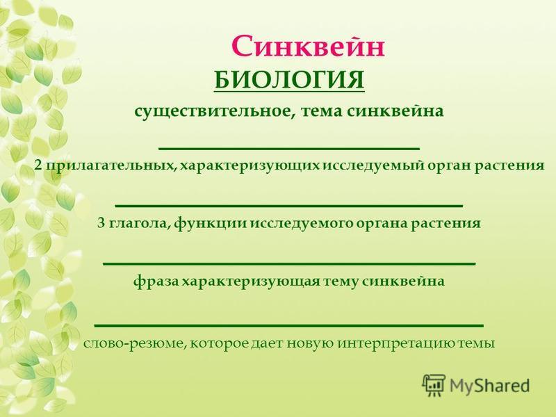 Синквейн БИОЛОГИЯ существительное, тема синквейна ________________________ 2 прилагательных, характеризующих исследуемый орган растения ____________________________ 3 глагола, функции исследуемого органа растения ______________________________ фраза