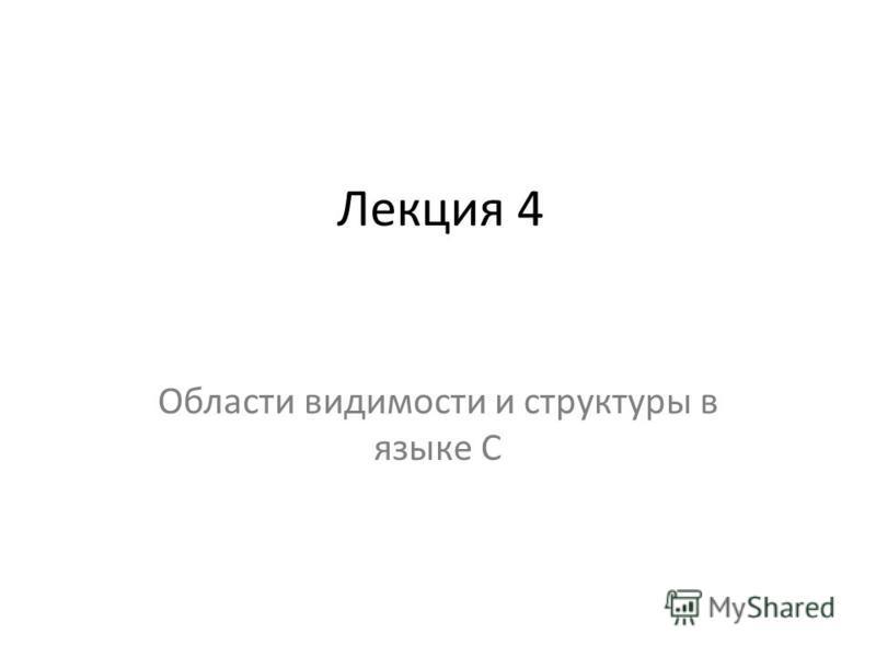 Лекция 4 Области видимости и структуры в языке С