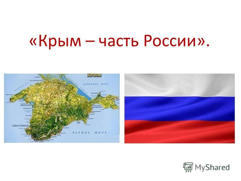 «Крым – часть России».