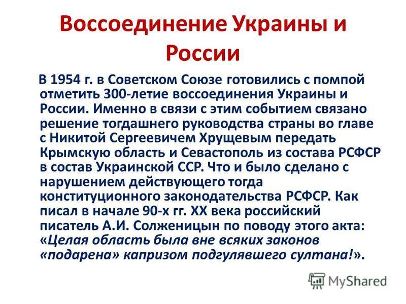 Воссоединение Украины и России В 1954 г. в Советском Союзе готовились с помпой отметить 300-летие воссоединения Украины и России. Именно в связи с этим событием связано решение тогдашнего руководства страны во главе с Никитой Сергеевичем Хрущевым пер