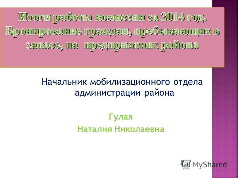 Начальник мобилизационного отдела администрации района Гулая Наталия Николаевна