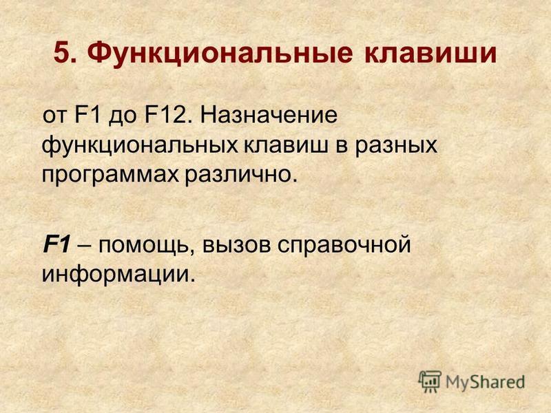 5. Функциональные клавиши от F1 до F12. Назначение функциональных клавиш в разных программах различно. F1 – помощь, вызов справочной информации.