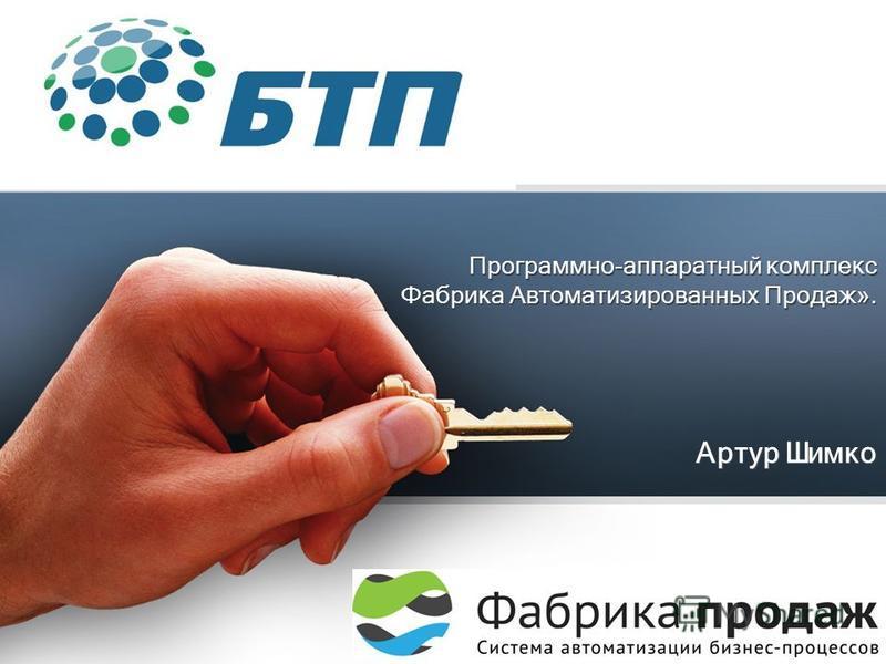 Программно-аппаратный комплекс Фабрика Автоматизированных Продаж». Артур Шимко