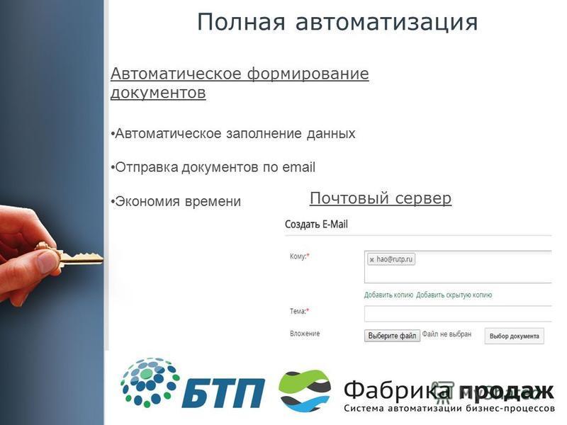 Полная автоматизация Почтовый сервер Автоматическое формирование документов Автоматическое заполнение данных Отправка документов по email Экономия времени