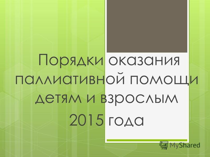 Порядки оказания паллиативной помощи детям и взрослым 2015 года 19