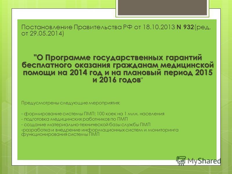Постановление Правительства РФ от 18.10.2013 N 932 (ред. от 29.05.2014)