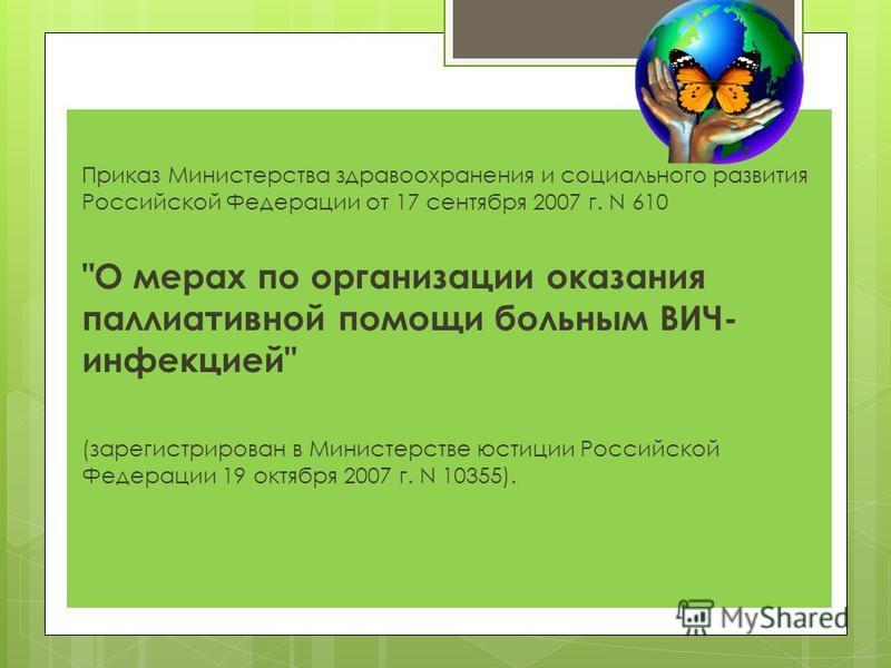 Приказ Министерства здравоохранения и социального развития Российской Федерации от 17 сентября 2007 г. N 610