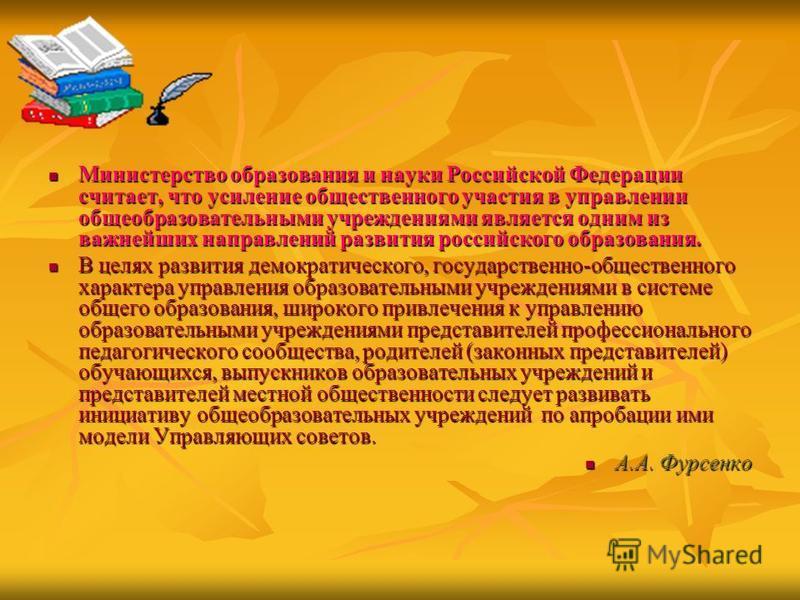 Министерство образования и науки Российской Федерации считает, что усиление общественного участия в управлении общеобразовательными учреждениями является одним из важнейших направлений развития российского образования. Министерство образования и наук