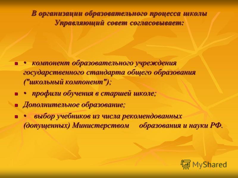 В организации образовательного процесса школы Управляющий совет согласовывает: компонент образовательного учреждения государственного стандарта общего образования (
