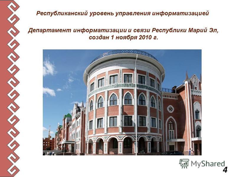 Департамент информатизации и связи Республики Марий Эл, создан 1 ноября 2010 г. Республиканский уровень управления информатизацией 4