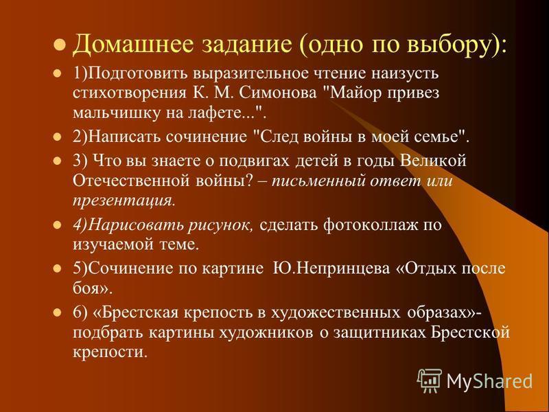 Домашнее задание (одно по выбору): 1)Подготовить выразительное чтение наизусть стихотворения К. М. Симонова