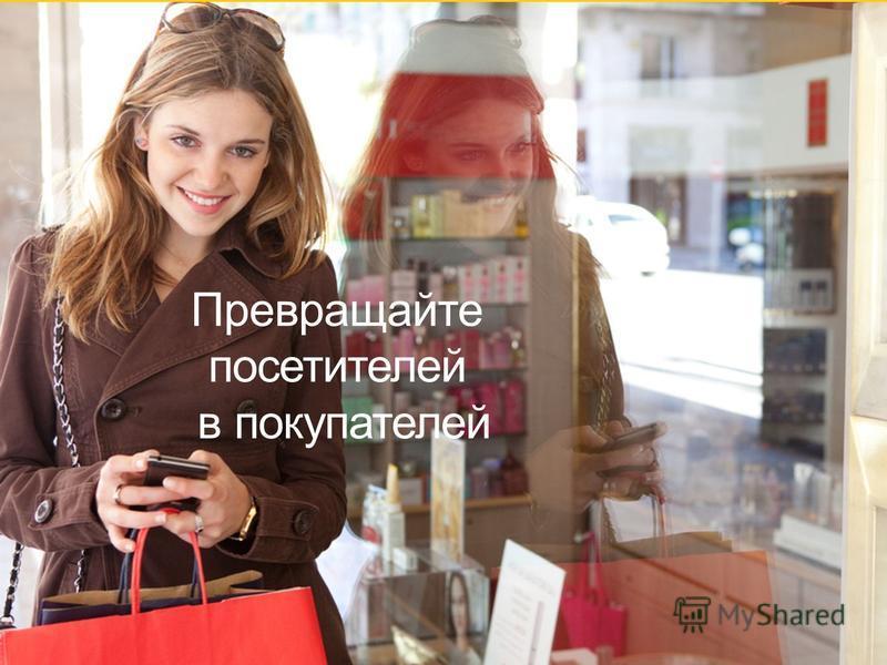 Превращайте посетителей в покупателей