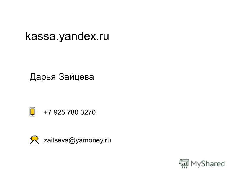 kassa.yandex.ru zaitseva@yamoney.ru +7 925 780 3270 Дарья Зайцева