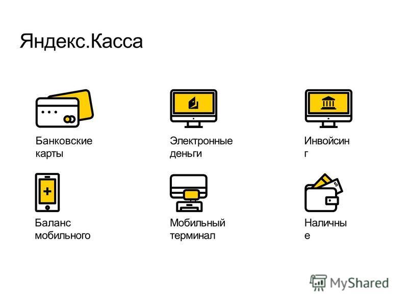 Яндекс.Касса Банковские карты Электронные деньги Инвойсин г Баланс мобильного Мобильный терминал Наличны е