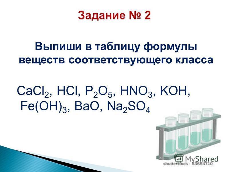 Выпиши в таблицу формулы веществ соответствующего класса CaCl 2, HCl, Р 2 О 5, HNO 3, KOH, Fe(OH) 3, BaO, Na 2 SO 4