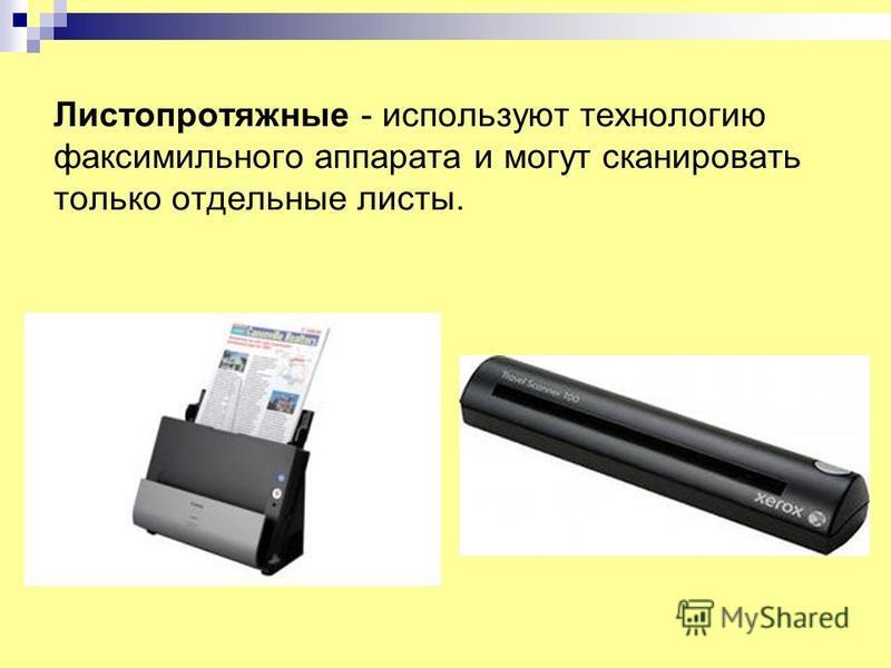 Листопротяжные - используют технологию факсимильного аппарата и могут сканировать только отдельные листы.