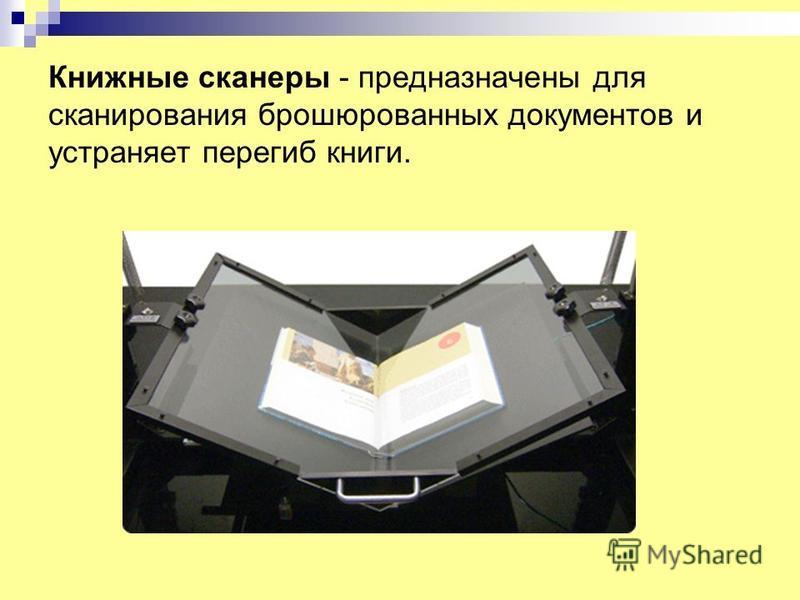Книжные сканеры - предназначены для сканирования брошюрованных документов и устраняет перегиб книги.