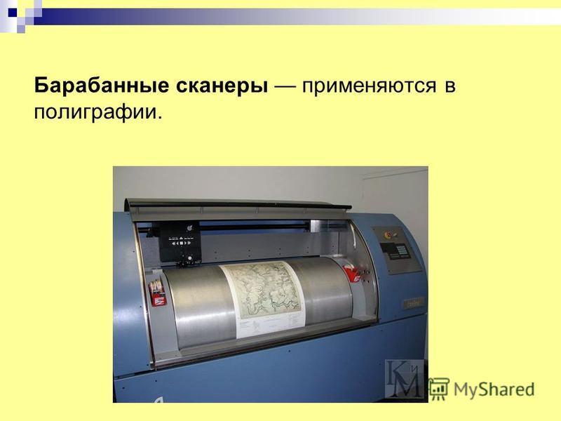 Барабанные сканеры применяются в полиграфии.