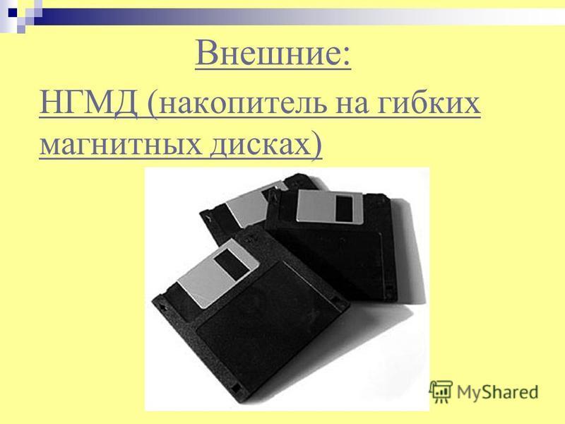 НГМД (накопитель на гибких магнитных дисках) Внешние: