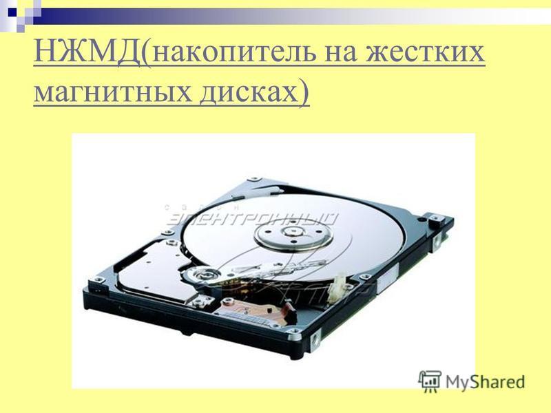НЖМД(накопитель на жестких магнитных дисках)