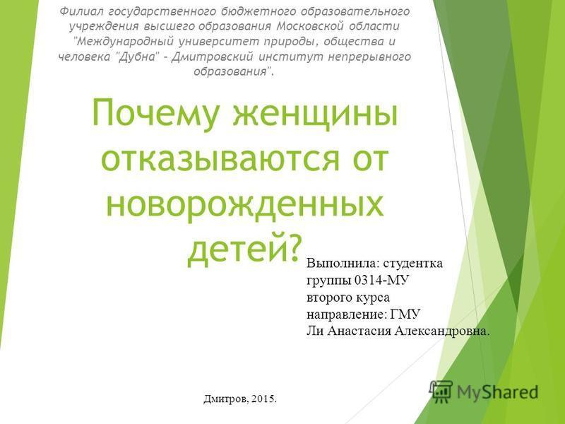 Почему женщины отказываются от новорожденных детей? Филиал государственного бюджетного образовательного учреждения высшего образования Московской области