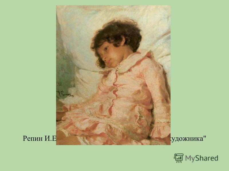 Репин И.Е. Портрет Нади Репиной, дочери художника