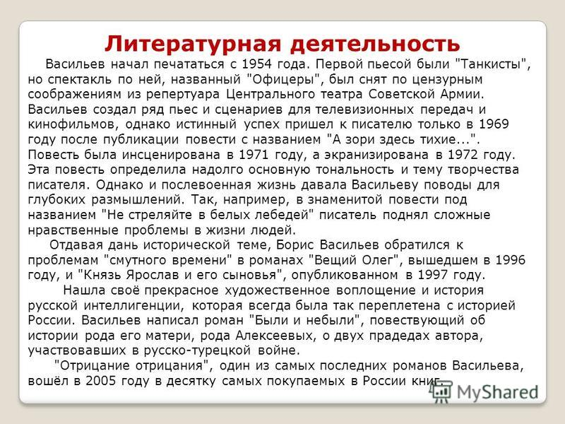 Литературная деятельность Васильев начал печататься с 1954 года. Первой пьесой были