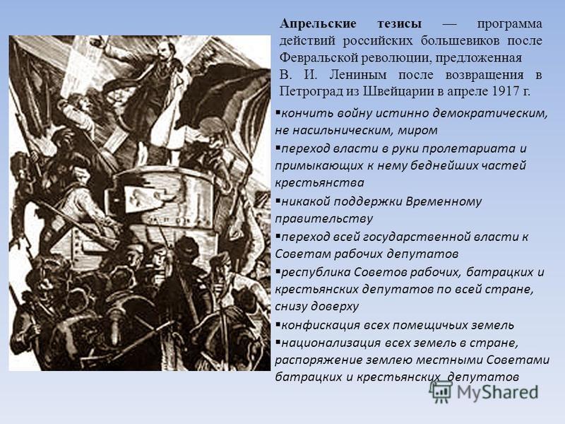 Апрельские тезисы программа действий российских большевиков после Февральской революции, предложенная В. И. Лениным после возвращения в Петроград из Швейцарии в апреле 1917 г. кончить войну истинно демократическим, не насильническим, миром переход вл