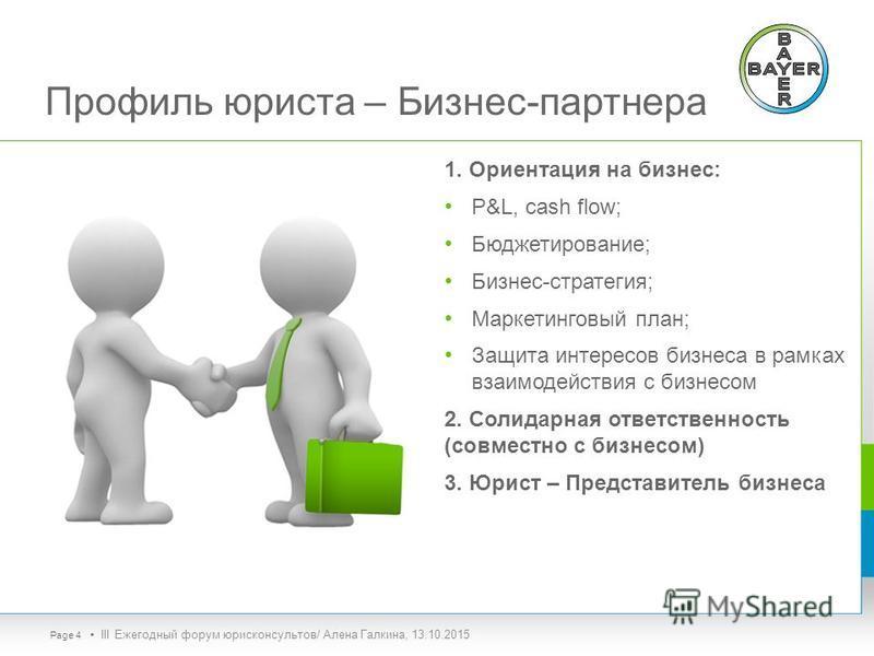 Профиль юриста – Бизнес-партнера 1. Ориентация на бизнес: P&L, cash flow; Бюджетирование; Бизнес-стратегия; Маркетинговый план; Защита интересов бизнеса в рамках взаимодействия с бизнесом 2. Солидарная ответственность (совместно с бизнесом) 3. Юрист
