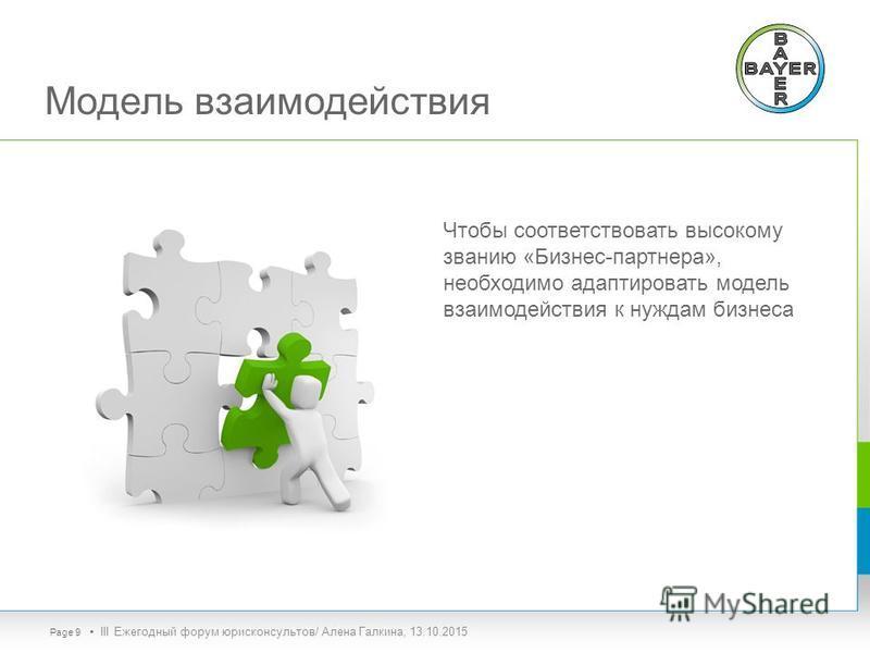 Модель взаимодействия Чтобы соответствовать высокому званию «Бизнес-партнера», необходимо адаптировать модель взаимодействия к нуждам бизнеса Page 9 III Ежегодный форум юрисконсультов/ Алена Галкина, 13.10.2015