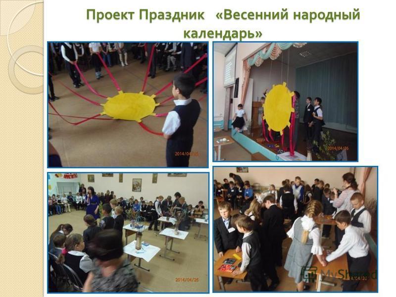 Проект Праздник « Весенний народный календарь »