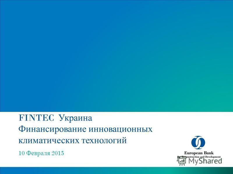 FINTEC Украина Финансирование инновационных климатических технологий 10 Февраля 2015
