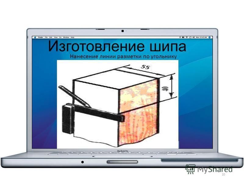 Нанесение линии разметки по угольнику 10 Изготовление шипа