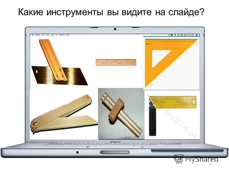 Какие инструменты вы видите на слайде? 4