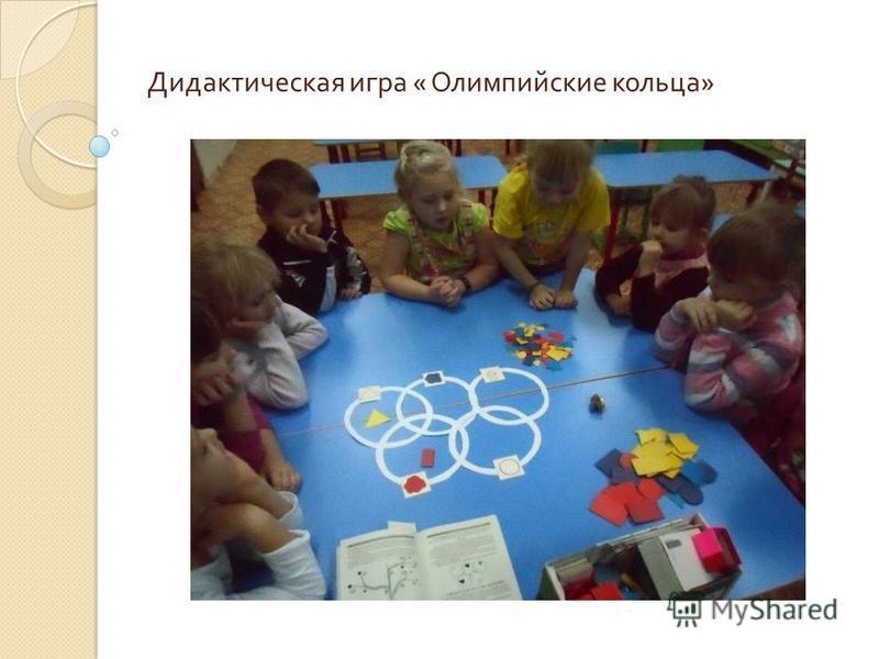 Дидактическая игра « Олимпийские кольца»