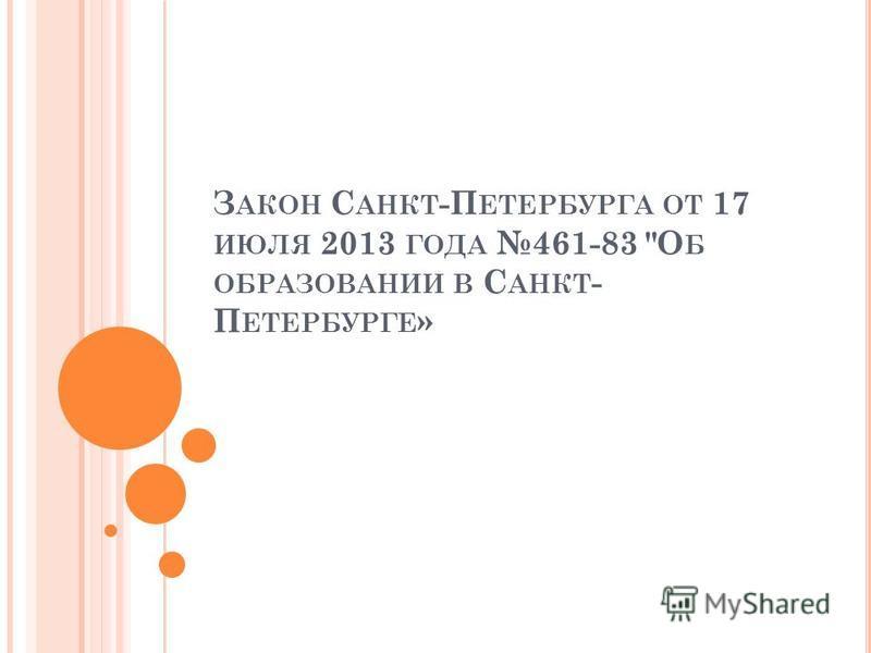 З АКОН С АНКТ -П ЕТЕРБУРГА ОТ 17 ИЮЛЯ 2013 ГОДА 461-83 О Б ОБРАЗОВАНИИ В С АНКТ - П ЕТЕРБУРГЕ »