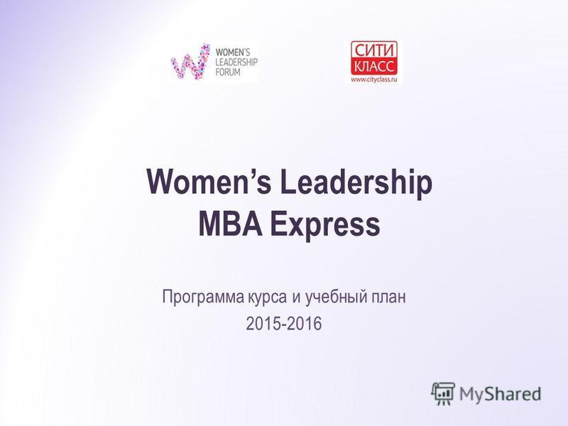 Womens Leadership MBA Express Программа курса и учебный план 2015-2016