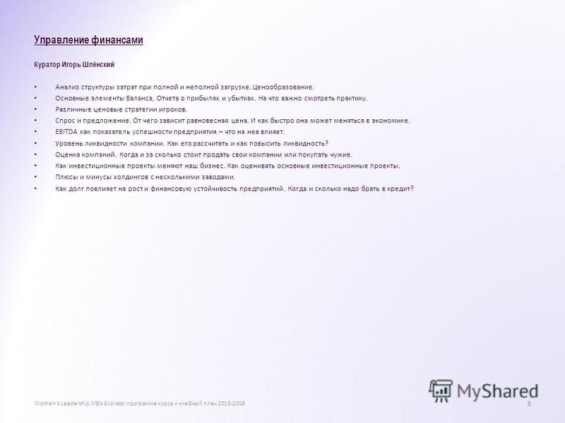 Управление финансами Куратор Игорь Шлёнский Анализ структуры затрат при полной и неполной загрузке. Ценообразование. Основные элементы Баланса, Отчета о прибылях и убытках. На что важно смотреть практику. Различные ценовые стратегии игроков. Спрос и