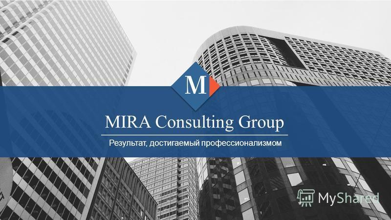 MIRA Consulting Group Результат, достигаемый профессионализмом
