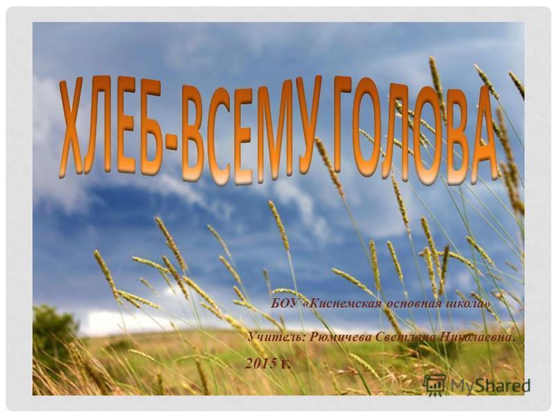 БОУ «Киснемская основная школа» Учитель: Рюмичева Светлана Николаевна. 2015 г.
